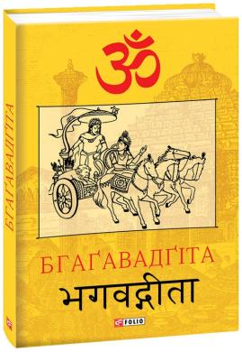 Бгаґавадґіта - фото книги