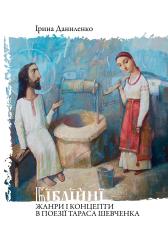 Біблійні жанри і концепти в поезії Тараса Шевченка - фото обкладинки книги