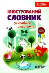 Бібліотечка школяра. Ілюстрований словник синонімів, антонімів. 1-4 класи - фото обкладинки книги
