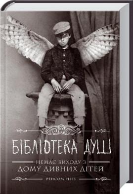 Бібліотека душ - фото книги