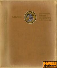 Книга БІБЛІЯ для сімейного читання з коментарями та ілюстраціями