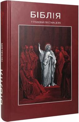 Біблія у гравюрах Гюстава Доре - фото книги