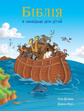 Біблія в оповідках для дітей - фото книги