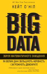 BIG DATA. Зброя математичного знищення. Як великі дані збільшують нерівність і загрожують демократії - фото обкладинки книги