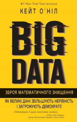 BIG DATA. Зброя математичного знищення. Як великі дані збільшують нерівність і загрожують демократії - фото книги