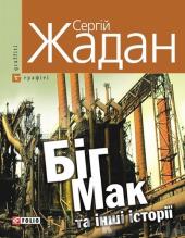 Біг-Мак та інші історії - фото обкладинки книги