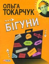 Бігуни - фото обкладинки книги