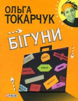 Бігуни - фото книги