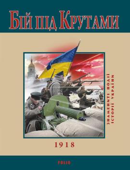 Бій під Крутами 1918 р - фото книги