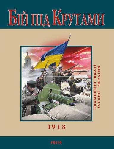 Книга Бій під Крутами 1918 р