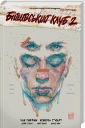 Бійцівський клуб 2: графічний роман - фото обкладинки книги