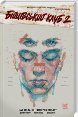 Бійцівський клуб 2: графічний роман - фото книги