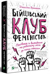Бійцівський клуб феміністок - фото обкладинки книги