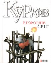 Бікфордів світ - фото обкладинки книги
