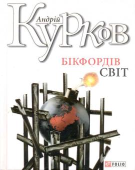 Бікфордів світ - фото книги