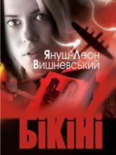 Бікіні - фото обкладинки книги