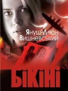 Книга Бікіні