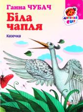 Біла чапля - фото обкладинки книги