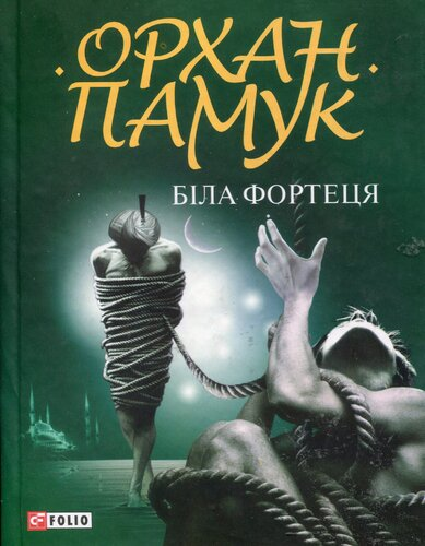 Книга Біла фортеця
