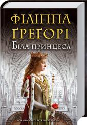 Біла принцеса - фото обкладинки книги