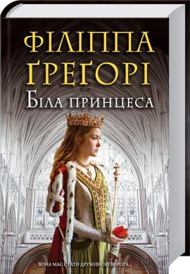 Біла принцеса - фото книги