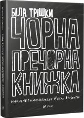 Біла трішки чорна пречорна книжка - фото обкладинки книги