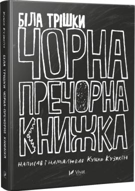 Біла трішки чорна пречорна книжка - фото книги