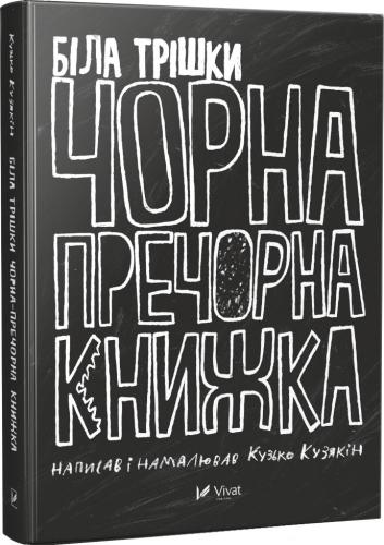 Книга Біла трішки чорна пречорна книжка