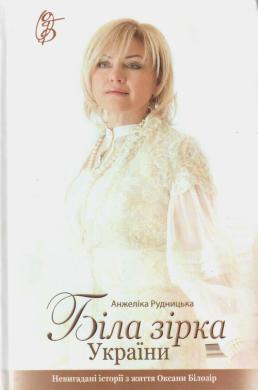 Біла зірка України. Невигадані історії з життя Оксани Білозір - фото книги
