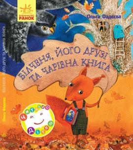 Білченя, його друзі й чарівна книга - фото книги