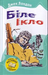Біле Ікло
