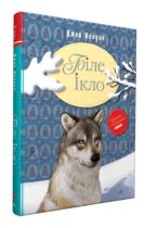 Книга Біле Ікло