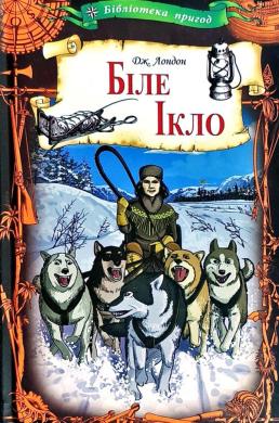 Біле Ікло - фото книги