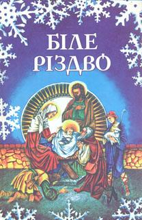 Біле Різдво. Твори класиків світової літератури - фото книги