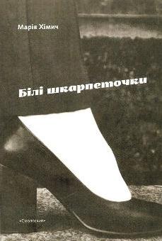 Білі шкарпеточки - фото книги
