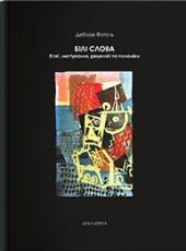 Білі слова. Есеї, листування, рецензії та полеміки - фото обкладинки книги