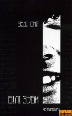 Білі Зуби - фото книги