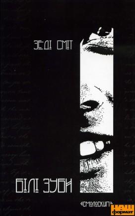 Книга Білі Зуби