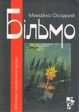 Більмо - фото книги