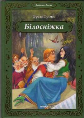 Білосніжка - фото книги
