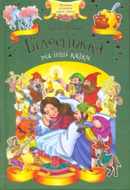 Білосніжка та інші казки - фото книги