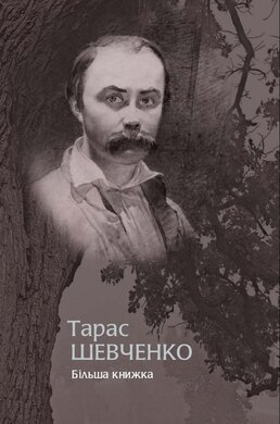 Більша книжка - фото книги