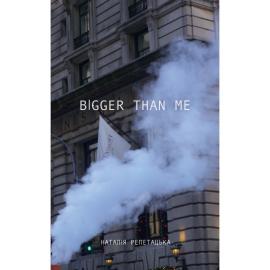 Більше ніж я (Bigger than me) - фото книги