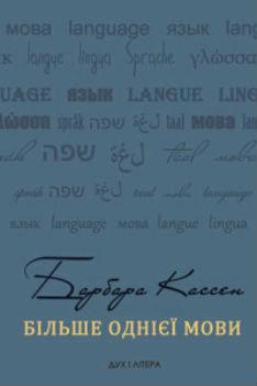 Книга Більше однієї мови