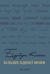 Більше однієї мови - фото обкладинки книги