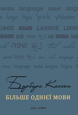 Більше однієї мови - фото книги