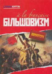 Більшовизм - фото обкладинки книги