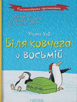 Біля ковчега о восьмій - фото книги
