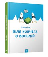 Біля ковчега о восьмій - фото обкладинки книги