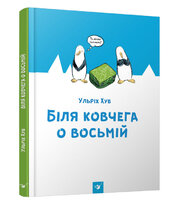 Книга Біля ковчега о восьмій